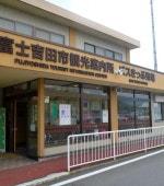 Fujisan Station