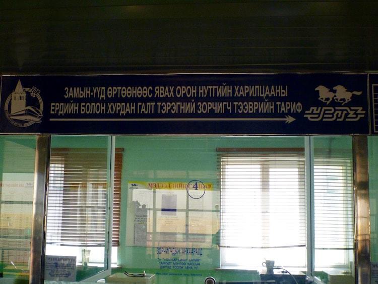 Train Station Zamiin Udd