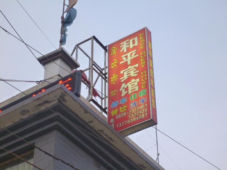 Litang Tibet Hostel