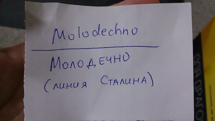 Bus to Stalin Line Belarus